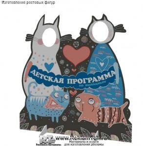 rostovye figury 6 Ростовые фигуры. Изготовление ростовых фигур на заказ