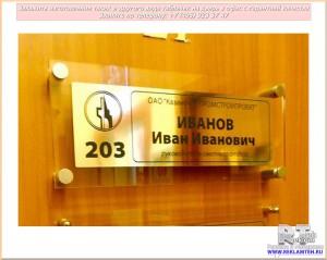 tablichki na dver 03 wt Таблички на дверь. Изготовление офисных табличек