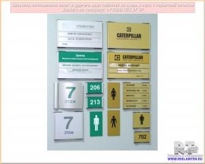tablichki na dver 05 wt Таблички на дверь. Изготовление офисных табличек