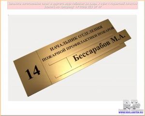 tablichki na dver 06 wt Таблички на дверь. Изготовление офисных табличек