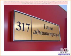 tablichki na dver 07 wt Таблички на дверь. Изготовление офисных табличек
