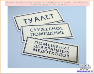 tablichki-na-dver-08-wt