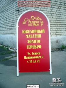 izgotovlenie shtenderov moskva 7 Изготовление штендеров