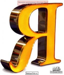 izgotovlenie obyemnyh bykv 3 Объемные буквы