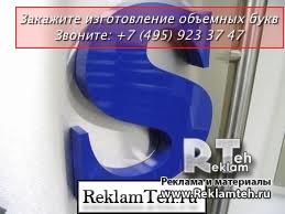izgotovlenie obyemnyh bykv 7 Объемные буквы