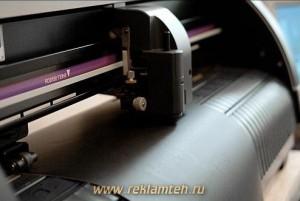02 Plotternaya rezka reklamteh.ru 2 Плоттерная резка