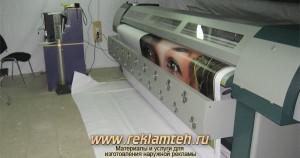 Pechat na bannernoi setke 1 Печать на баннерной сетке
