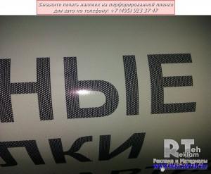 pechat-nakleek-dlya-avto-na-perforirovannoi-plenke-01