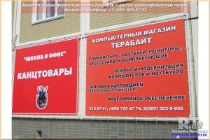 shirikoformatnaya pechat bannerov wt 04 Широкоформатная печать баннеров