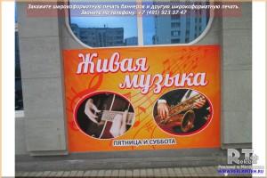 shirikoformatnaya pechat bannerov wt 05 Широкоформатная печать баннеров