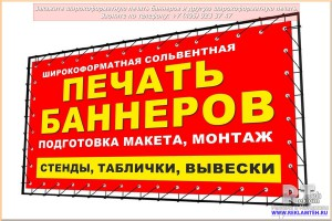 shirikoformatnaya pechat bannerov wt 07 Широкоформатная печать баннеров