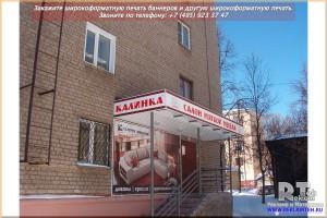 shirikoformatnaya pechat bannerov wt 10 Широкоформатная печать баннеров