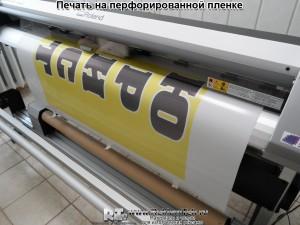 pechat na perforirovannoi plenke 1 Печать на перфорированной пленке