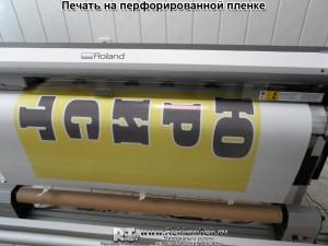 pechat na perforirovannoi plenke 2 Печать на перфорированной пленке