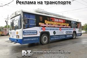 reklama na transporte 1 Печать на перфорированной пленке