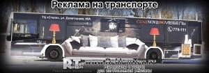 reklama na transporte 3 Печать на перфорированной пленке