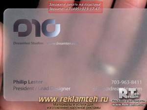 pechat-na-plastike-10