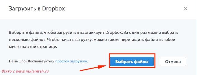 zagruzka failov cherez dropbox 2 Как прислать большие файлы?