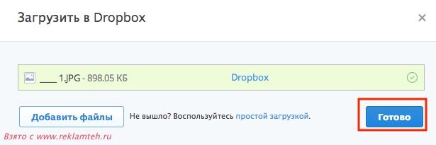 zagruzka failov cherez dropbox 3 Как прислать большие файлы?