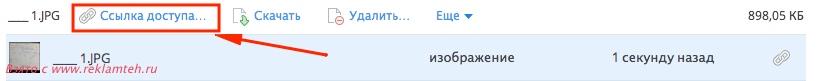 zagruzka failov cherez dropbox 4 Как прислать большие файлы?