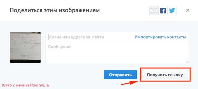 zagruzka failov cherez dropbox 5 Как прислать большие файлы?