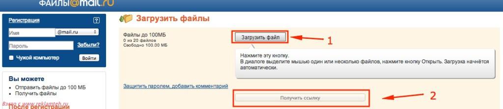 zagruzka failov cherez mail.ru  1024x222 Как прислать большие файлы?