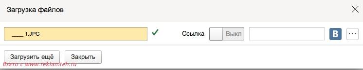 zagruzka failov cherez yandexdisk 2 Как прислать большие файлы?