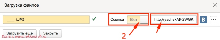 zagruzka failov cherez yandexdisk 3 Как прислать большие файлы?