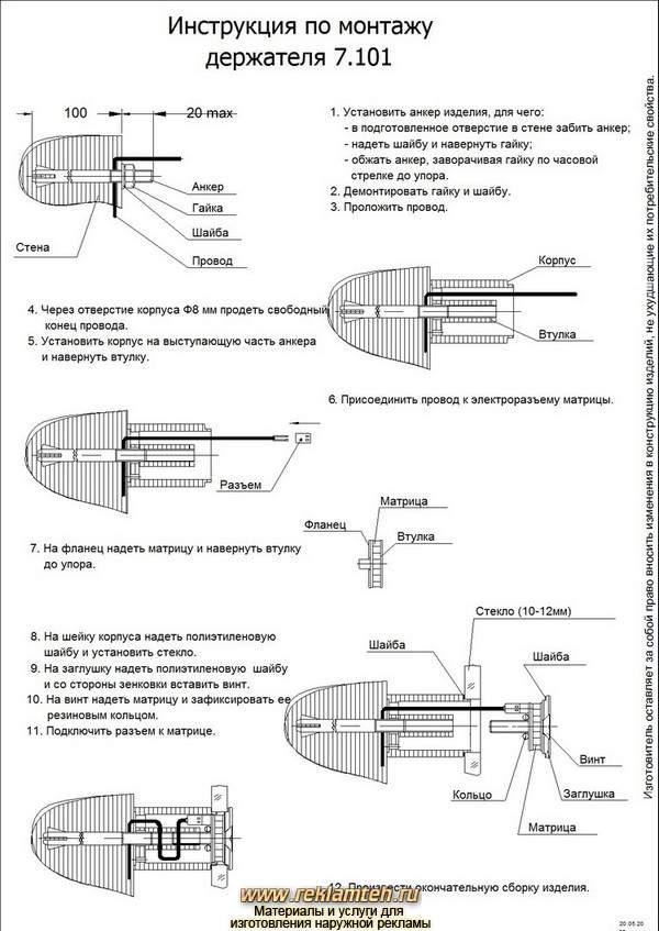 Инструкция По Светодиодной Вывески