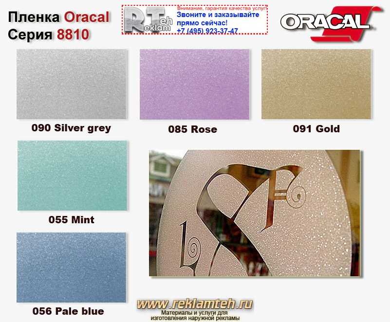 racal 8810 ORACAL 8810 Frosted Glass Cast