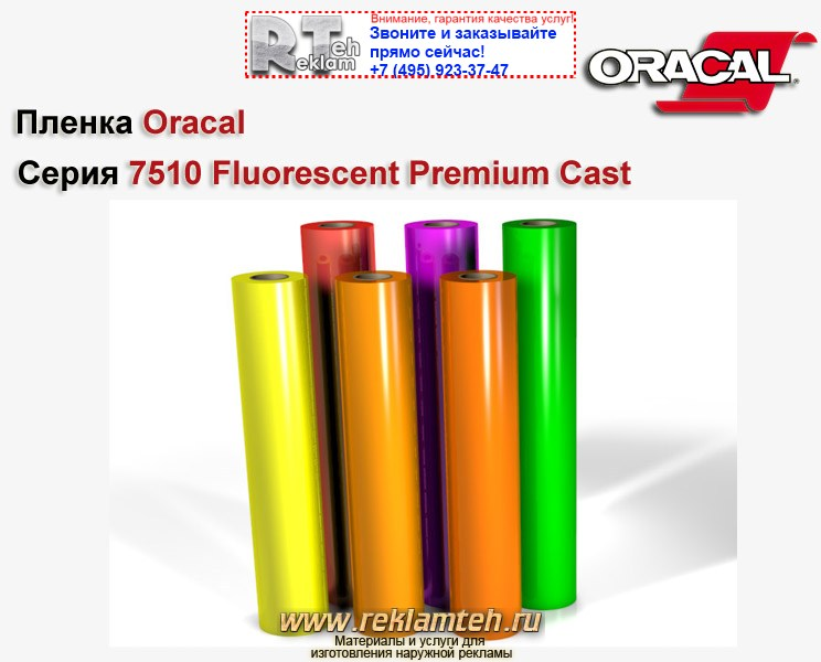 ORACAL 7510 Fluorescent Premium Cast