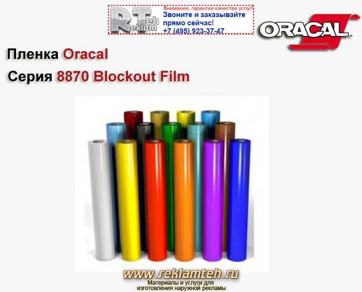 oracal 8870 blockout film Oracal 8870 Blockout Film