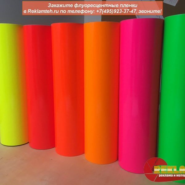 ORACAL 6510 Fluorescent Cast 1 600x600 - ORACAL 6510 Fluorescent Cast