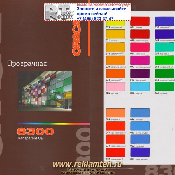 ORACAL 8300 Transparent Cal 600x600 - Oracal 8300 Transparent Cal