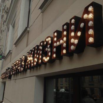 OBemnye bukvy s retro lampami 6 350x350 - Объемные буквы