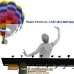 izgotovlenie naruzhnoy reklamyi 1 150x150 Как заказать наружную рекламу