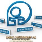 изготовление наружной рекламы в /reklamnye-uslugi/naruzhnaya-reklama