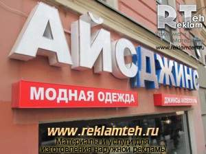 k 24 300x224 Рекламная вывеска для магазина