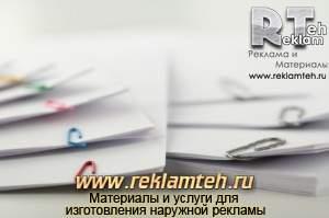 pile clips clip pile of papers 3207085 300x199 Как нужно согласовывать вывеску?