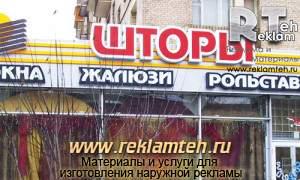 viveska_sovet_2