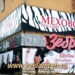 vyveska cvetnaya 2 150x150 Советы по выбору наружной рекламы в цветовом оформлении