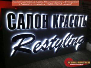 Vyveska dlya salona krasoty 01 300x225 - Вывеска салона красоты. Какой должна быть вывеска для салона красоты, чтобы поток клиентов не кончался?