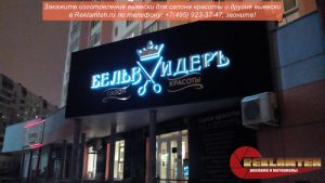 Vyveska dlya salona krasoty 03 300x169 - Вывеска салона красоты. Какой должна быть вывеска для салона красоты, чтобы поток клиентов не кончался?