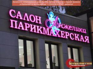 Vyveska dlya salona krasoty 07 300x224 - Вывеска салона красоты. Какой должна быть вывеска для салона красоты, чтобы поток клиентов не кончался?
