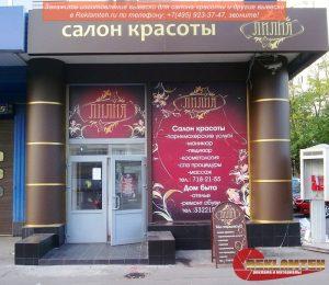 Vyveska dlya salona krasoty 08 300x260 - Вывеска салона красоты. Какой должна быть вывеска для салона красоты, чтобы поток клиентов не кончался?