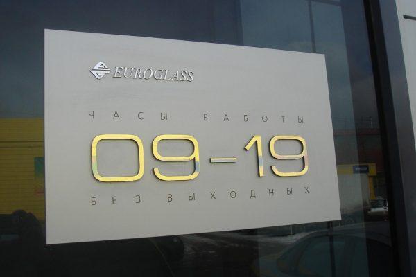 """Vyveska rezhim raboty izgotovlenie 600x400 - Вывеска """"Режим работы"""" и ее особенности изготовления"""