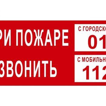 tablichki pozharnoi bezopasnosti 03 350x350 - Таблички «ПОЖАРНЫЕ»