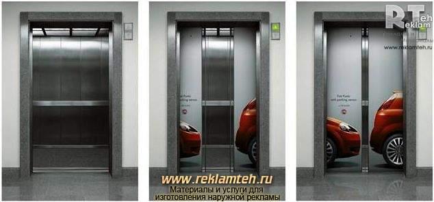 naruzhnaya reklama na liftah Как можно креативно использовать рекламу?