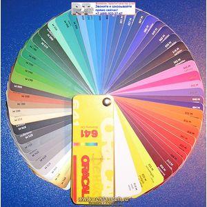 ORACAL 641  - Цветная пленка