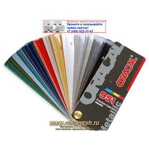 ORACAL 951 Metallic Premium Cast  - Цветная пленка